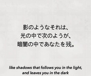 japan, japanese, and quote image
