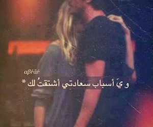 miss you, اشتقتلك, and سعادتي انت image