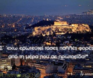 Athens, in love, and night image
