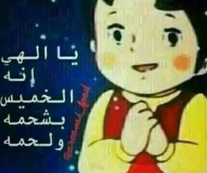 arabic, funny, and كارتون image