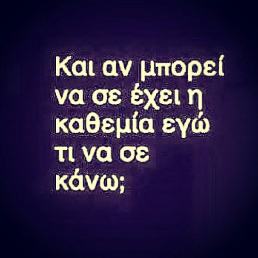106 images about Greek quotes on We Heart It