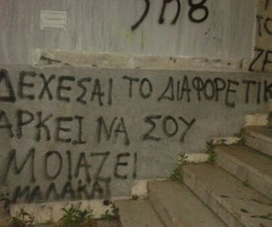 greek, wall, and love image