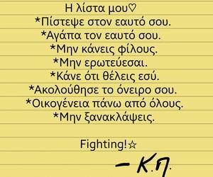greek, ελληνικα στιχακια, and greek quote image