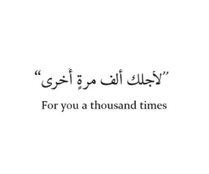 quotes, love, and arabic image