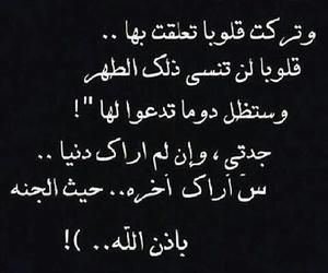الجنه, رحلت, and جدتي image