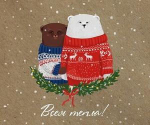 christmas, тепло, and winter image