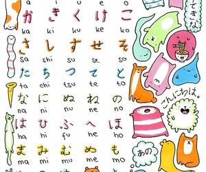 japanese, japan, and hiragana image