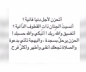 الحمد لله, صلاه, and سرور image