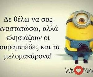 facebook, funny, and greek image