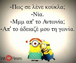 greek, minions, and quote image