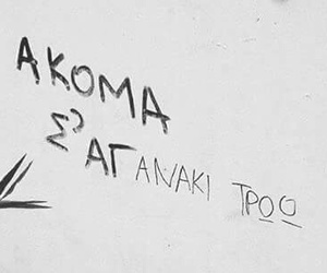black and white, greek quotes, and Ελληνικά image