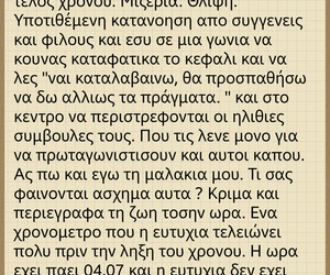 greek, mine, and greek quotes image