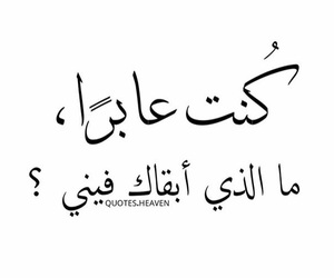 arab, quote, and ﻋﺮﺑﻲ image