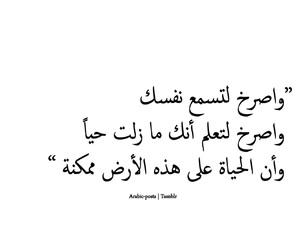 اصرخ and life image