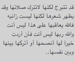 arab, arabic, and girls image