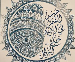 art, calligraphy, and mandala image
