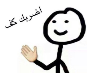 عربي, hit, and عرب image