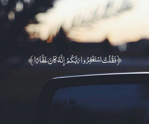 استغفر الله واتوب اليه image