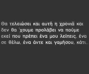 2015 and greek quotes image