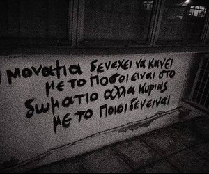 greek, loneliness, and greek quotes image