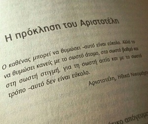 philosophy, quotes, and αριστοτελης image