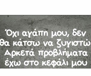 problems and greek quotes image