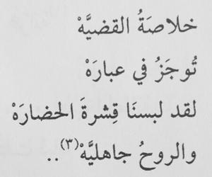 arabic quote, ﺍﻗﺘﺒﺎﺳﺎﺕ, and ٌخوَاطِرَ image