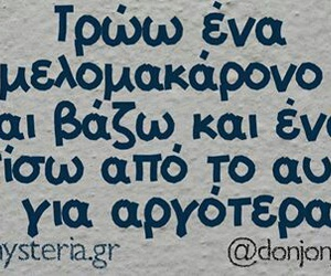 laughing, greek quotes, and melomakarona image
