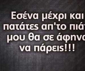 greek quotes, greek love quotes, and funny greek quotes image