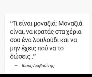 black and white, quotes, and greek quotes image