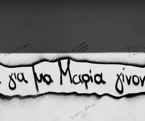 maria, greek wall, and kavala image
