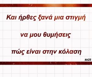 greek, nikos, and ερωτας image