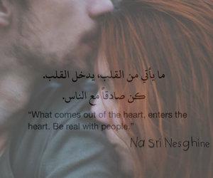 arabic, close, and come image