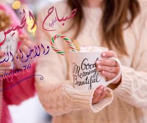 صباح، الخميس، الشتاء image
