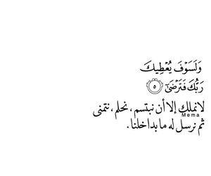 arabic, القران الكريم, and مقتبسات image