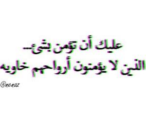 ايمان, عربي, and تصاميم image