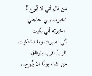 عربي, ربي, and كلمات image