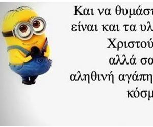 greek, quotes, and we heart it image