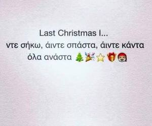 christmas and greek quotes image