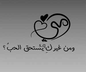 arabic, mom, and mother image