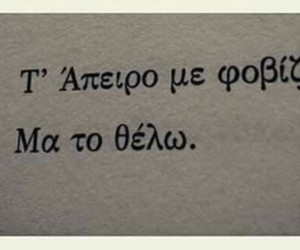 greek quotes, ellhnika, and ονειρα image