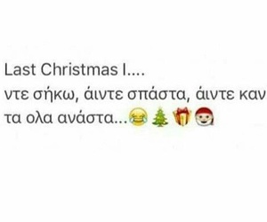 greek, christmas, and quotes image