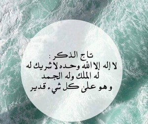 allah, تاج, and islamics image
