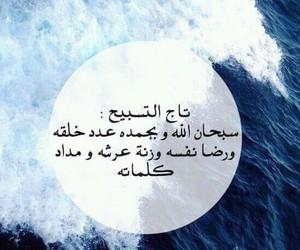 الله, اسﻻميات, and اذكار image