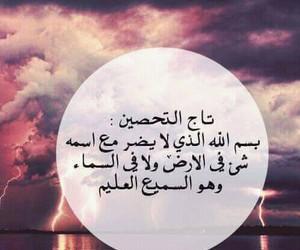 allah, تاج, and الله image