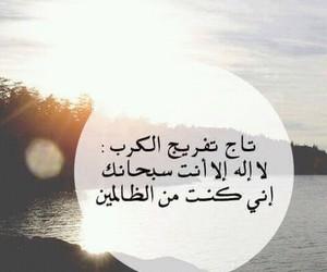 الله, اسﻻميات, and كرب image