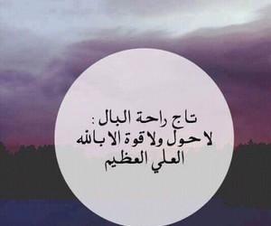اسﻻميات, الله, and تاج image