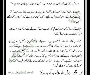 urdu novels, peer e kamil, and umera ahmad image