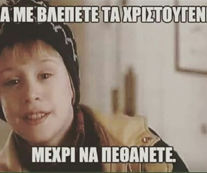 greek, funny, and home alone image