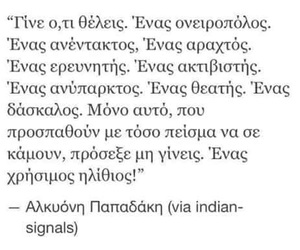 greek, phrase, and poem image